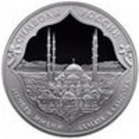 Реверс монеты «Мечеть имени Ахмата Кадырова»